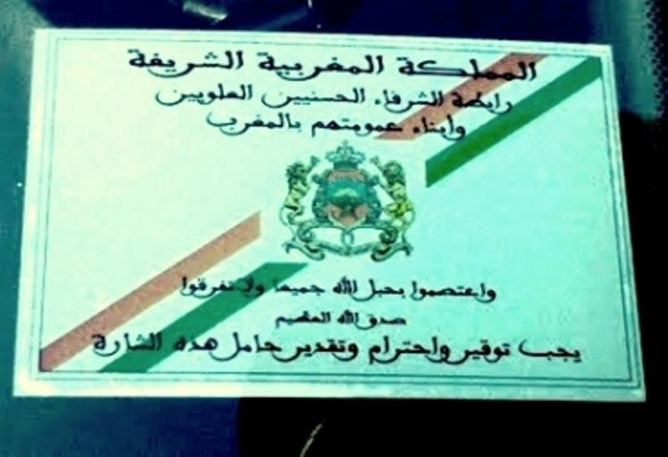 """الداخلية تحذر مستغلي """"بطاقة الشرفاء """" بالإحالة على القضاء"""