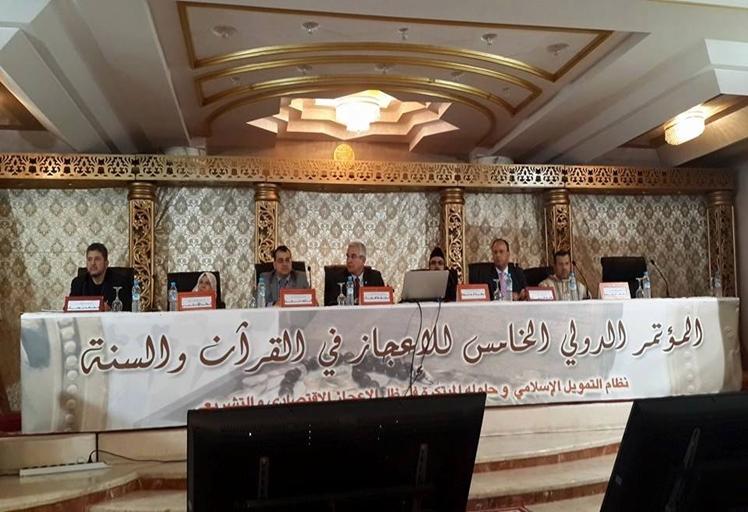 إنطلاق فعاليات المؤتمر الدولي الخامس للإعجاز العلمي للقرآن والسنة النبوية