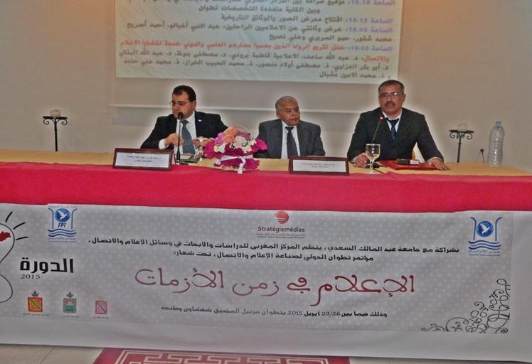انطلاق أشغال المؤتمر الدولي لصناعة الاعلام والاتصال بتطوان