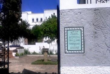 متحف الاثار بتطوان يحتفل بمرور 75 سنة على انشائه