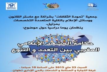 """جمعية تمودة الثقافات تنظم يوم دراسي حول """"حكامة المشهد الإعلامي المغربي"""""""