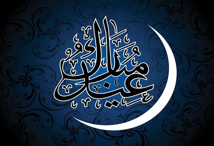 الجمعة 17 يوليوز أول أيام عيد الفطر في عدة دول إسلامية