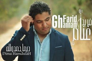 """الفنان فريد غنام يصدر أغنية جديدة """"ديما الحمدولله"""""""
