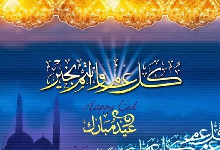 راديو تطوان تهنئ زوارها بحلول العيد..هذا هو توقيت صلاة العيد بمختلف مصليات و مساجد تطوان