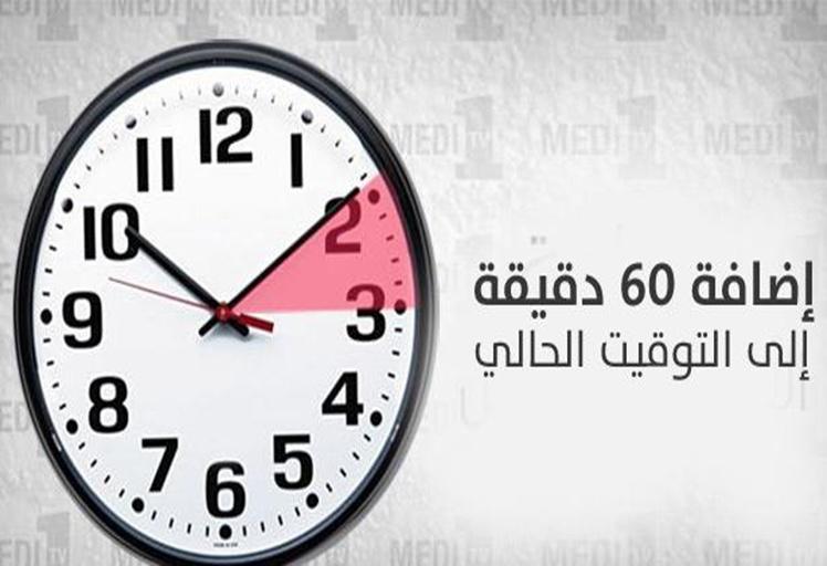 رسميا.. إضافة ستين دقيقة إلى التوقيت الرسمي نهاية مارس الجاري