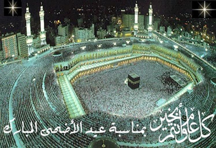عيد الأضحى المبارك يوم الخميس 24 شتنبر