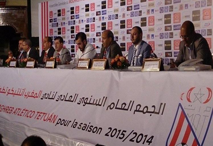 المغرب التطواني يشرع في تحضيراته لعقد جمعه العام يوم 12 غشت المقبل