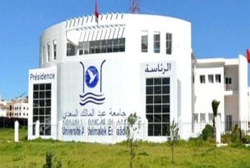 طلبة متخوفون من تغليب الرشوة والواسطة على الكفاءة لولوج سلك الماستر بجامعة عبد المالك السعدي