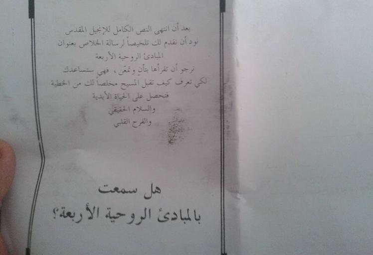 خطير: التبشير يطرق أبواب سكان أحياء مدينة تطوان