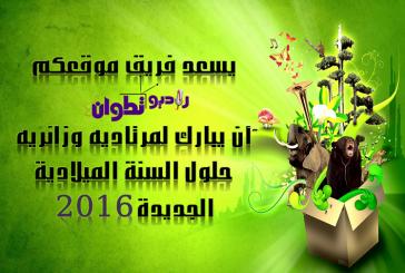 راديو تطوان يتمنى لكم سنة ميلادية سعيدة (2016)