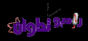 شعار موقع راديو تطوان