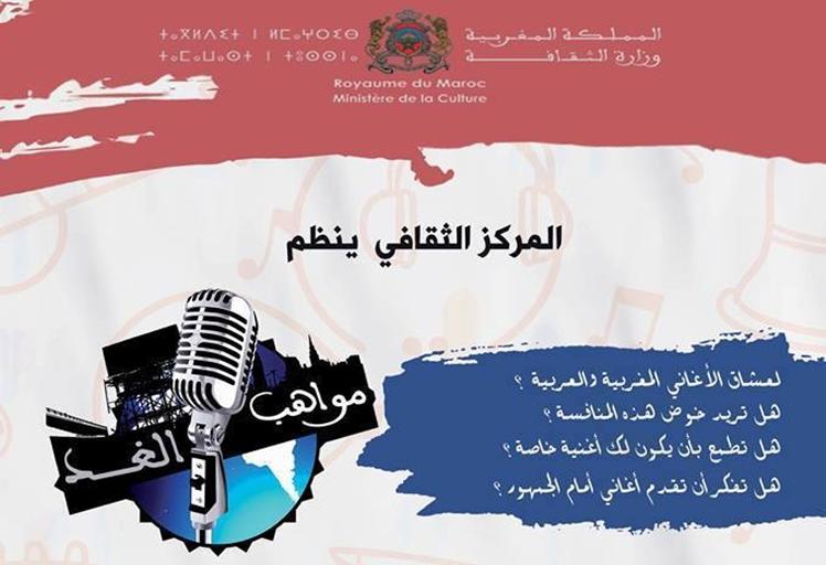 """الإعلان عن مسابقة """"مواهب الغد"""" في نسختها الثالثة 2016"""
