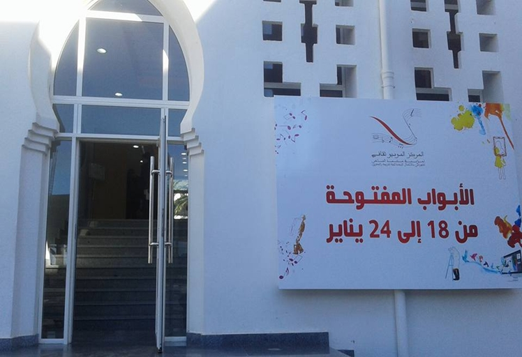 المركز السوسيوثقافي لمؤسسة محمد السادس للنهوض بالأعمال الاجتماعية للتربية و التكوين بتطوان ينظم أسبوعه الثقافي