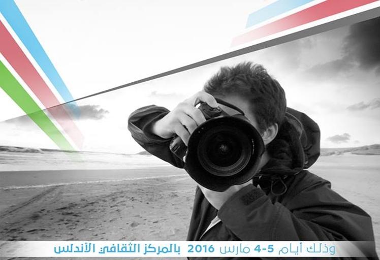 """ملتقى مرتيل الأول في فن """"التصوير الفوتوغرافي"""" أيام 4و5 مارس المقبل"""