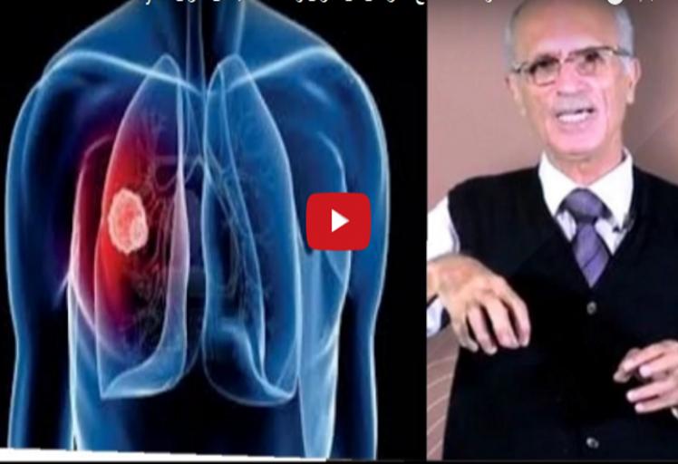 بالفيديو: وصفات لعلاج السرطان من القرآن الكريم