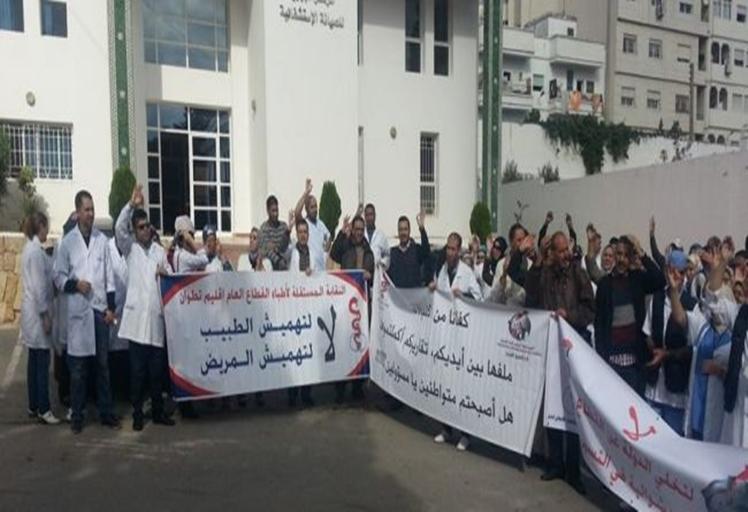 النقابة المستقلة لأطباء القطاع العام بتطوان تحتفل بيومها الدراسي العاشر
