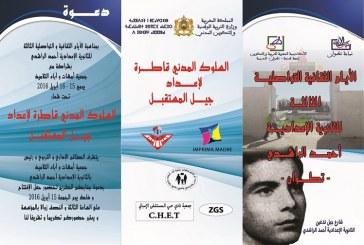 الثانوية الإعدادية أحمد الراشدي تطوان تنظم الأيام الثقافية والتواصلية