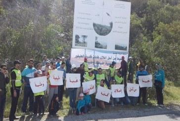 نشطاء بيئيون بالمضيق وتطوان يطالبون بحماية كدية الطيفور وتحويلها لمحمية طبيعية