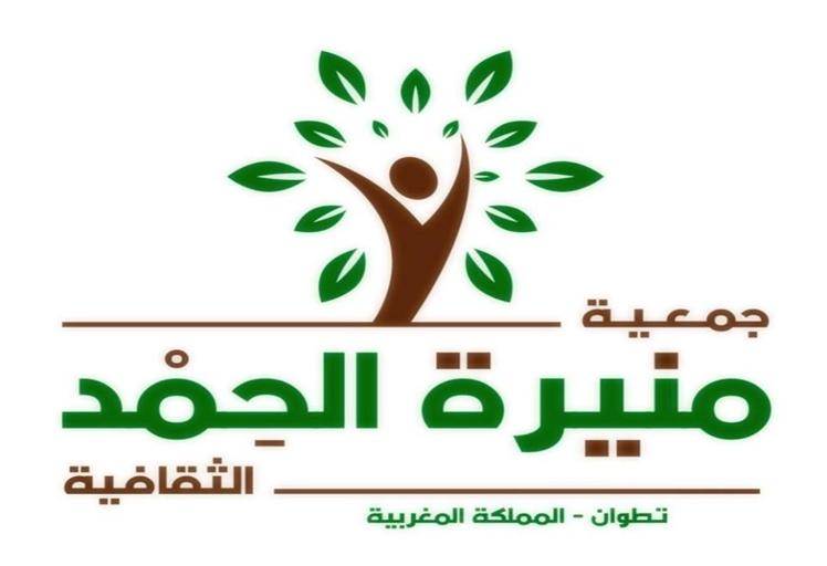 """الإعلان عن تأسيس جمعية """"منيرة الحمد الثقافية"""" بدعم وحضور الأديبة الكويتية الدكتورة """"هيفاء السنعوسي"""""""