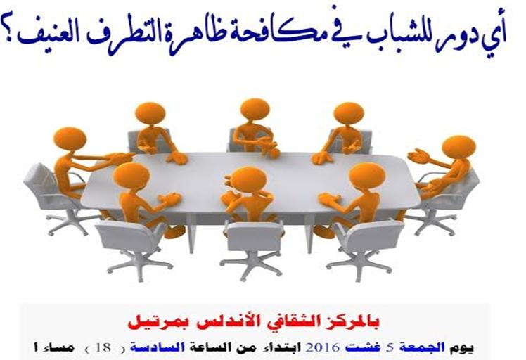 """""""دور الشباب في مكافحة ظاهرة التطرف العنيف"""" عنوان يوم دراسي بمرتيل"""