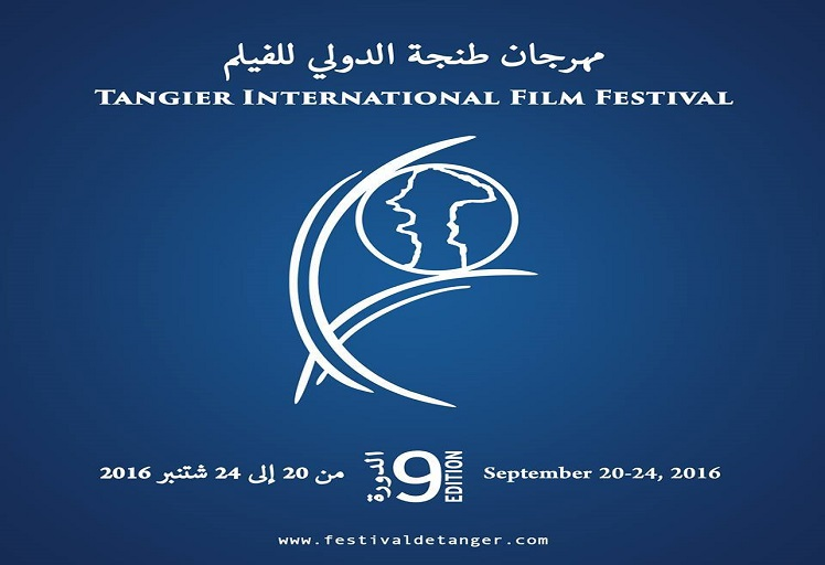 مهرجان طنجة الدولي للفيلم ينظم مسابقتين بين 40 عمل إبداعي