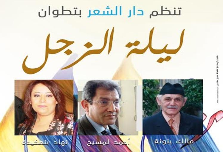 مالك بنونة وأحمد لمسيح ونهاد بنعكيدا في ليلة الزجل بمدينة تطوان