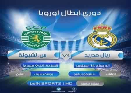 البث المباشر لمقابلة ريال مدريد الإسباني وسبورتينج لشبونة – دوري الأبطال