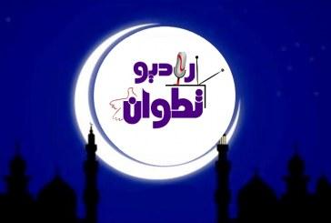 وزارة الأوقاف تعلن فاتح جمادى الثانية 1438 هـ يوم غد الثلاثاء