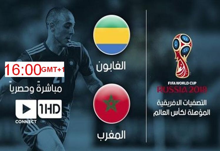 شاهدوا النقل المباشرة لمباراة المغرب والجابون تصفيات كأس العالم 2018