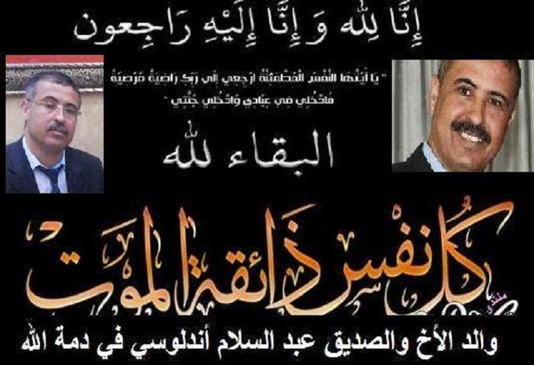 """عزاء: انتقال والد الصحافي """"عبد السلام الأندلسي"""" إلى رحمة الله"""