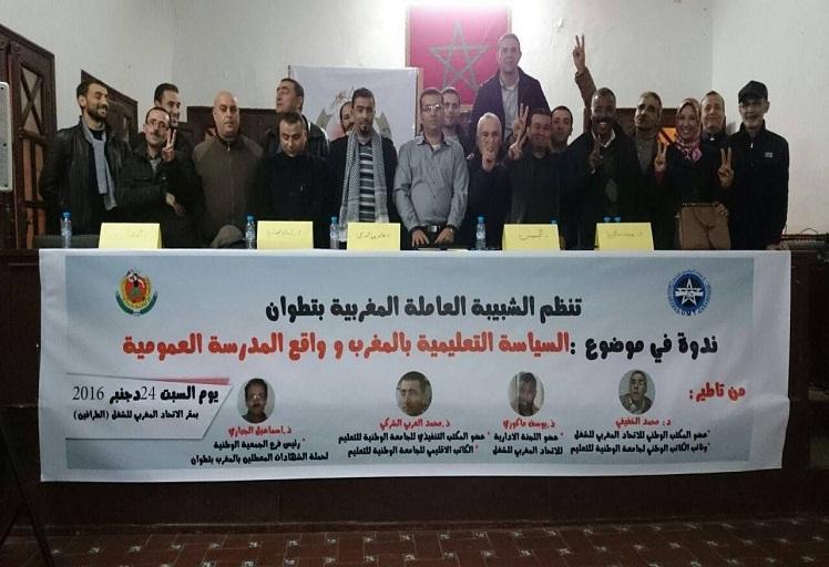 الشبيبة العاملة المغربية بتطوان تنظم ندوة حول موضوع السياسة التعليمية بالمغرب