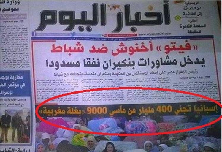 جمعية الكرامة للدفاع عن حقوق الانسان تقاضي جريدة أخبار اليوم
