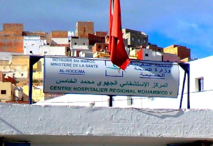 المستشفى الجهوي بالحسيمة يسلم موعدا لمواطنة لمدة عام من أجل إجراء فحوصات مستعجلة +وثيقة