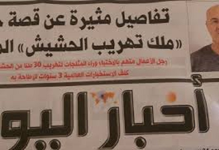 """صحيفة """"أخبار اليوم"""" تختفي من الأكشاك لهذا السبب…!!"""