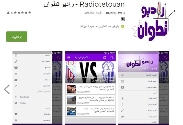 «راديو تطوان» يطلق تطبيقه الخاص بمستعملي الهواتف واللوحات الإلكترونية