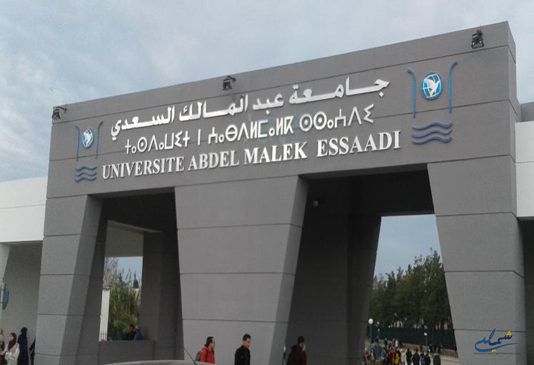 تطوان: ميثاق جديد يوحد توجه الجامعات المغربية