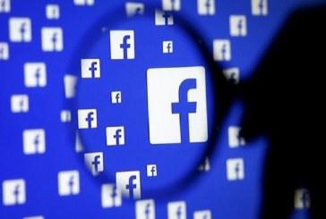 """موقع """"فايسبوك"""" يطلق بوابة جديدة للإجابة عن أسئلة المهتمين بمجال الخصوصية"""