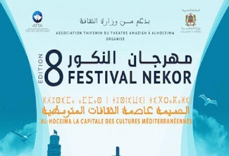 """قريبا: الحسيمة تنظم مهرجان """"النكور"""" للمسرح في دورته 8"""