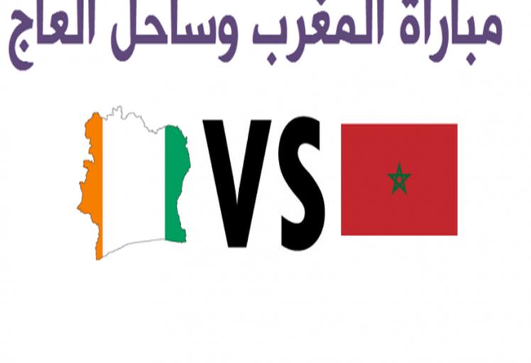 شاهدة مباراة المغرب وساحل العاج بث مباشر – كأس الأمم الأفريقية