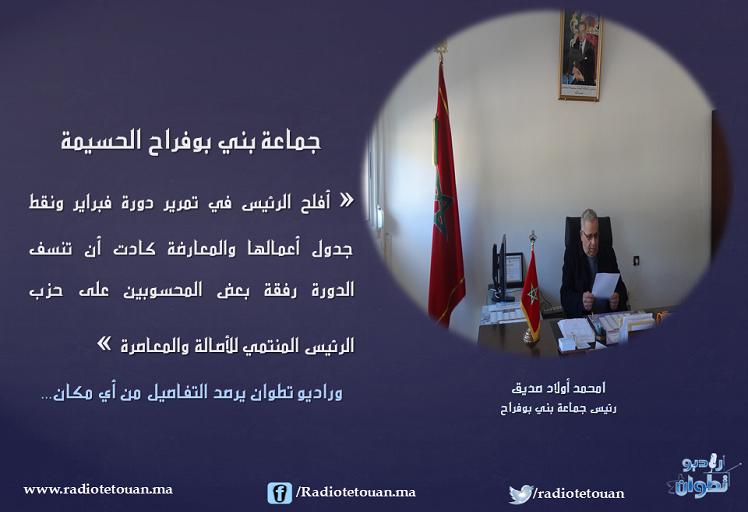"""رئيس جماعة """"بني بوفراح"""" الحسيمة ينجح في تمرير دورة فبراير + فيديو"""