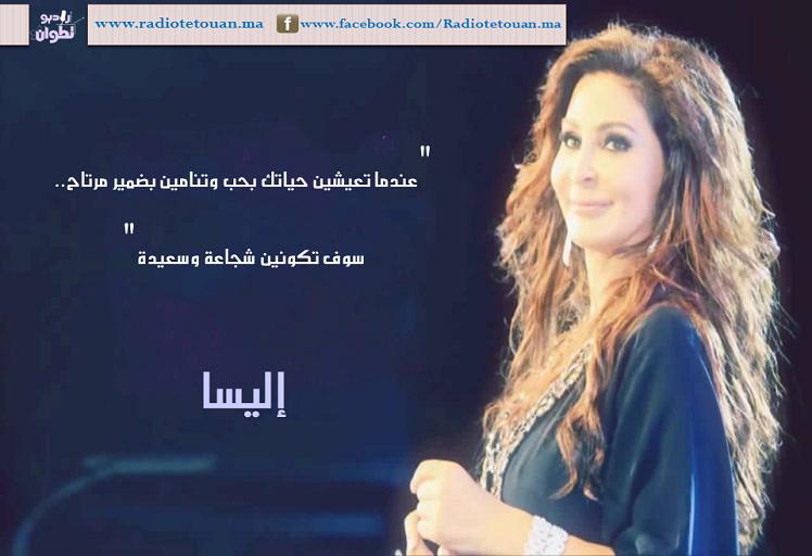 """""""إليسا"""" تكشف عن سرّها لممثلة سورية!"""