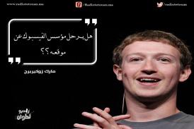 """محاولات لإزاحة مالك """"فيسبوك"""" عن إدارة الشركة!"""