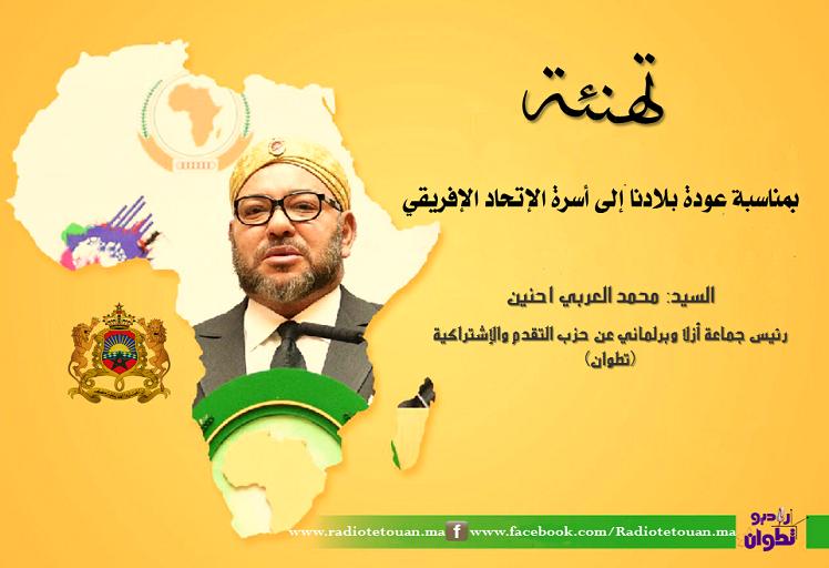 تهنئة: بمناسبة رجوع بلادنا لصفوف منظمة الإتحاد الإفريقي