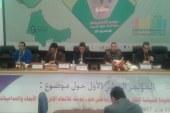 إنطلاق أشغال المؤتمر الدولي الأول للتوجهات الجديدة للسياسة الخارجية للمغرب على ضوء عودته للاتحاد الافريقي