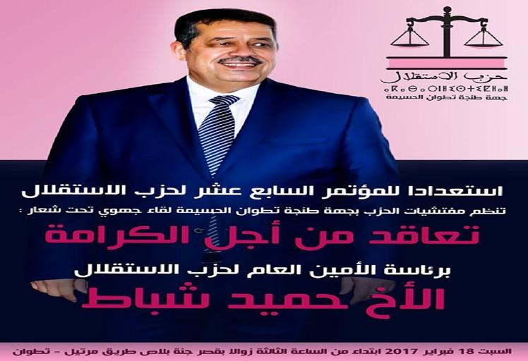حميد شباط يترأس لقاء المجلس الجهوي لجهة  طنجة – تطوان – الحسيمة في تطوان