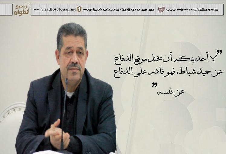 """حزب الاستقلال يتهم """"الدولة العميقة"""" بالسعي إلى اغتيال شباط  بواد الشراط !!"""