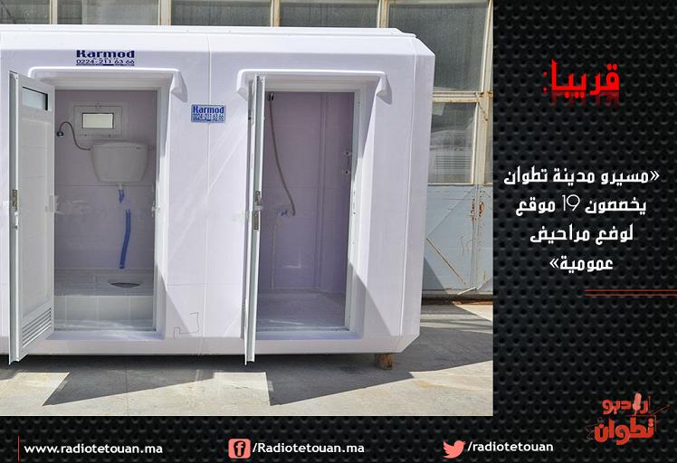 قريبا: إحداث مراحيض عمومية بمختلف شوارع تطوان