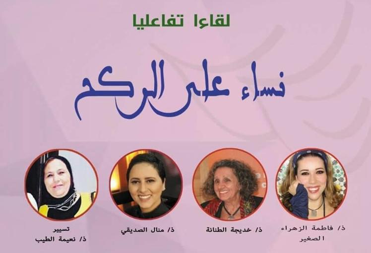 """""""نساء على الركح"""" محور لقاء تفاعلي احتفالا باليوم العالمي للمرأة و اليوم العالمي للمسرح في تطوان"""