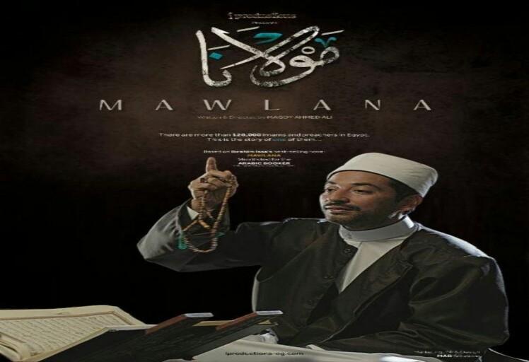 """فيلم """"مولانا"""" يشارك لحصد الجائزة الكبرى لمهرجان تطوان السينمائي الدولي"""