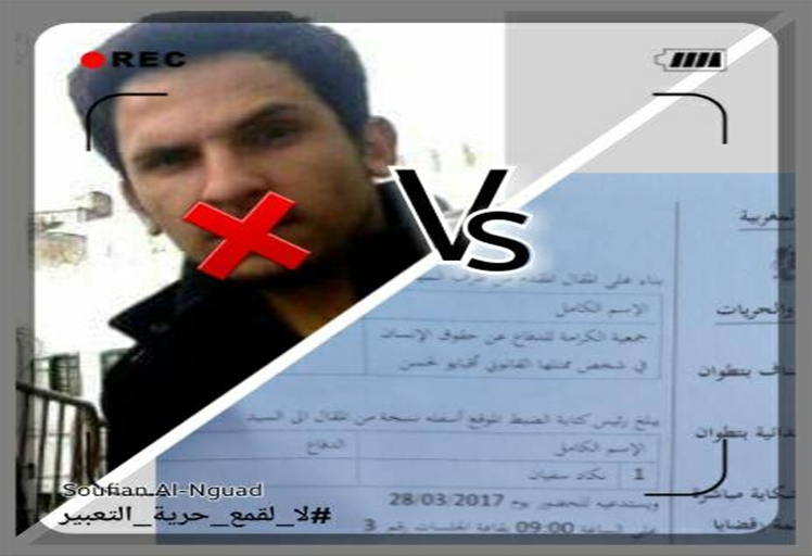 """متابعة المدون الصحفي """"سفيان النكاد """"بتهمة السب والقذف في حق رئيس جمعية حقوقية"""